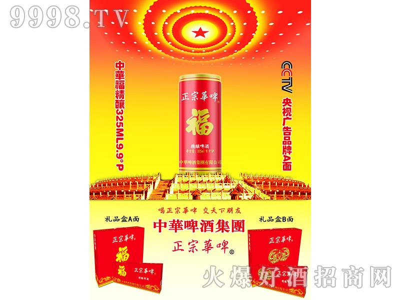 中华福精酿啤酒纤体罐325mlA面+礼品盒