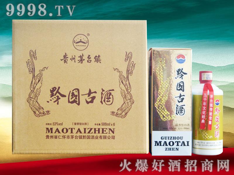 黔国古酒系列