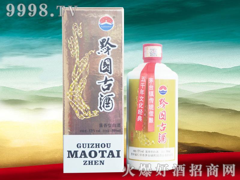 黔国古酒-白酒招商信息