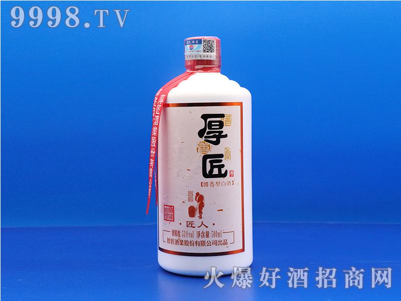 厚匠酒-匠人(瓶装)