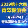 2019第十六届青岛糖酒会