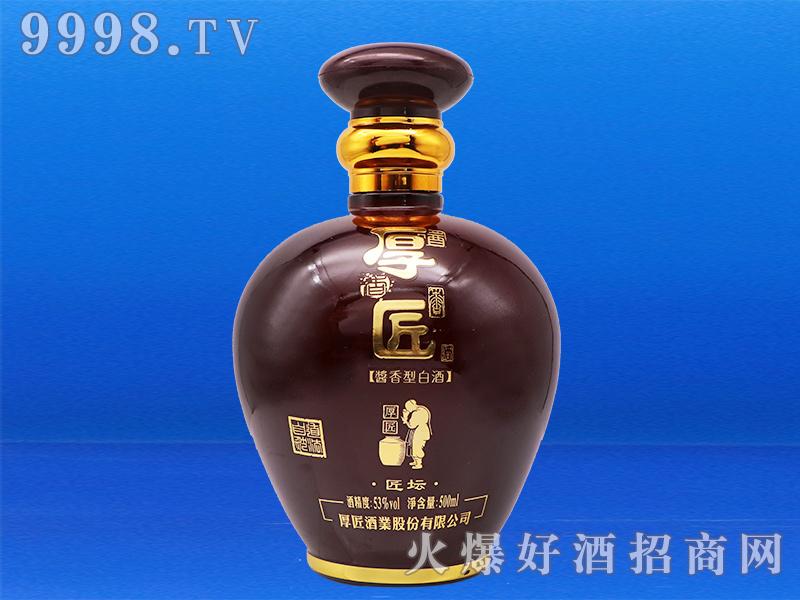 厚匠酒-匠坛(瓶装)