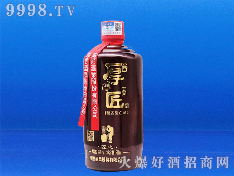 厚匠酒-匠心(瓶装)