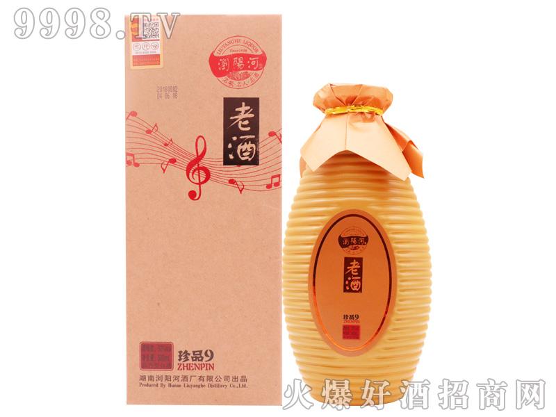 浏阳河老酒珍品9