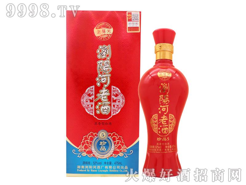 浏阳河老酒珍品5
