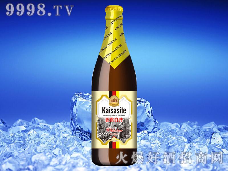 598068凯撒斯特白啤-啤酒招商信息