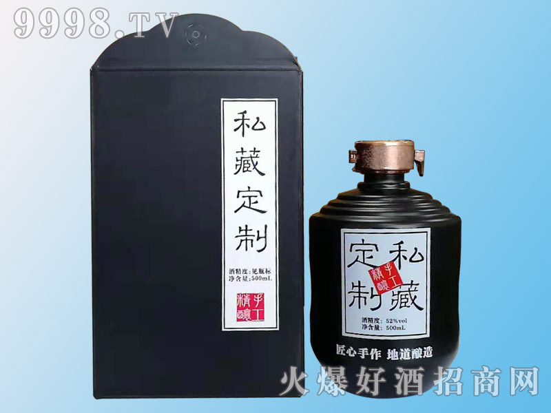 私藏定制酒(黑)-白酒招商信息