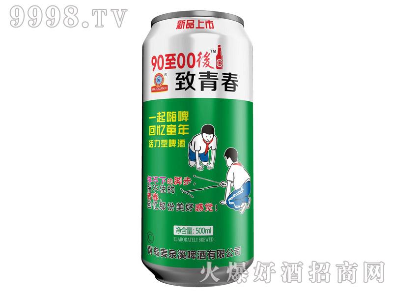 90后致青春啤酒500ML-啤酒招商信息