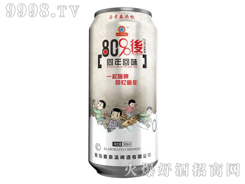 80后同年回味啤酒500ML