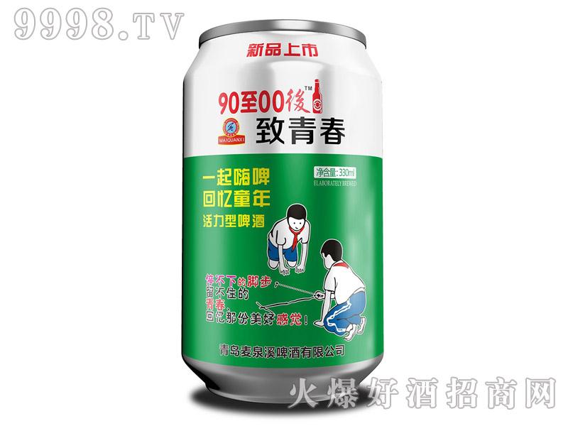 90后致青春啤酒330ML