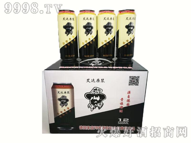 艾达原浆啤酒500ml