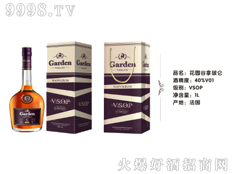 花园谷拿破仑酒40度1000ml
