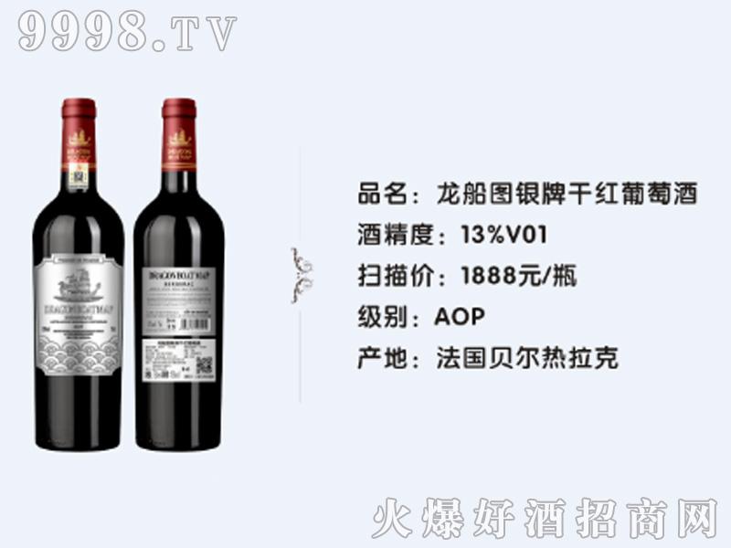 法国龙船图银牌干红葡萄酒13度