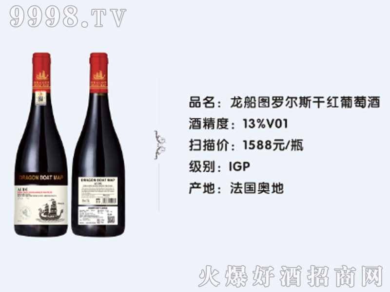 法国龙船图罗尔斯干红葡萄酒13度