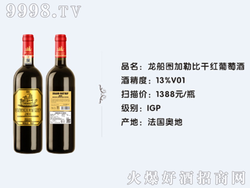 法国龙船图加勒比干红葡萄酒13度