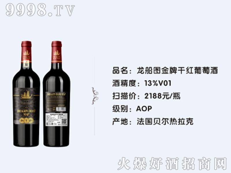 法国龙船图金牌干红葡萄酒13度