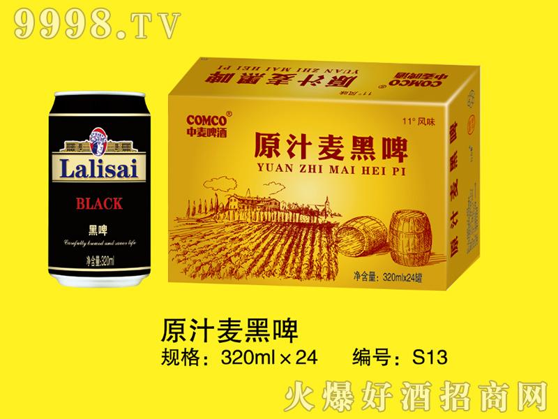 招商产品:中麦啤酒-原汁麦黑啤320mlx24%>&#13招商公司:山东中麦啤酒有限公司