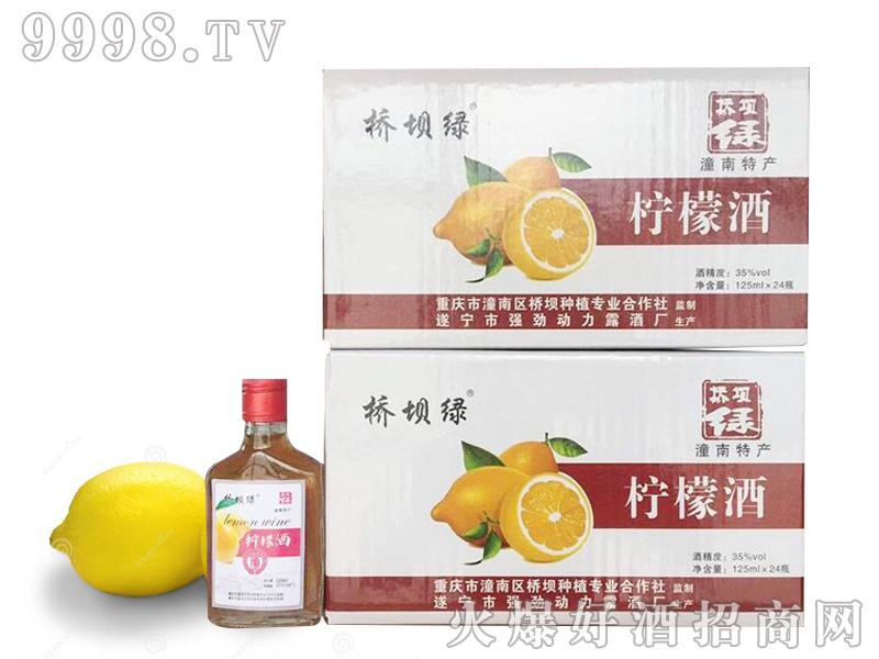 桥坝绿柠檬酒箱装-好酒招商信息