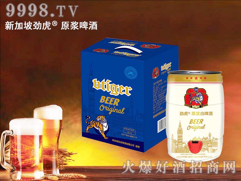 新加坡劲虎原浆白啤酒5L-啤酒招商信息