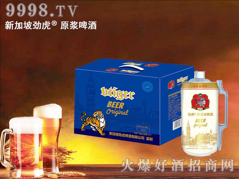 新加坡劲虎原浆白啤酒2L-啤酒招商信息