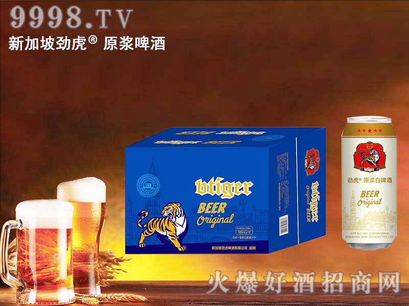 新加坡劲虎原浆白啤酒500ml-啤酒招商信息