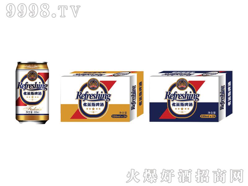 弗莱斯易拉罐啤酒330ml系列