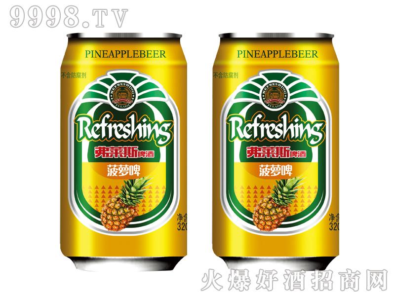 弗莱斯菠萝啤320ml