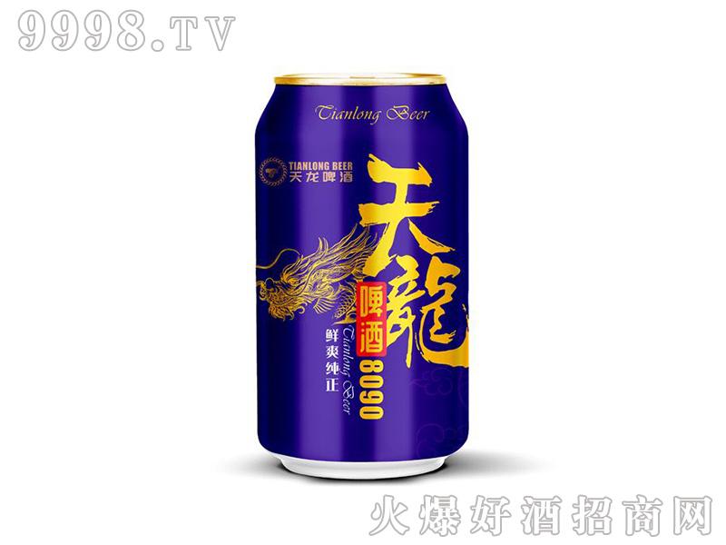 天龙8090啤酒330ml