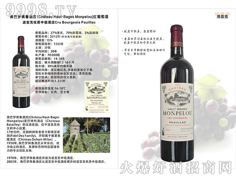 招商产品:奥巴梦佩鲁酒庄红葡萄酒13度%>&#13招商公司:贺州市小时代酒业有限公司