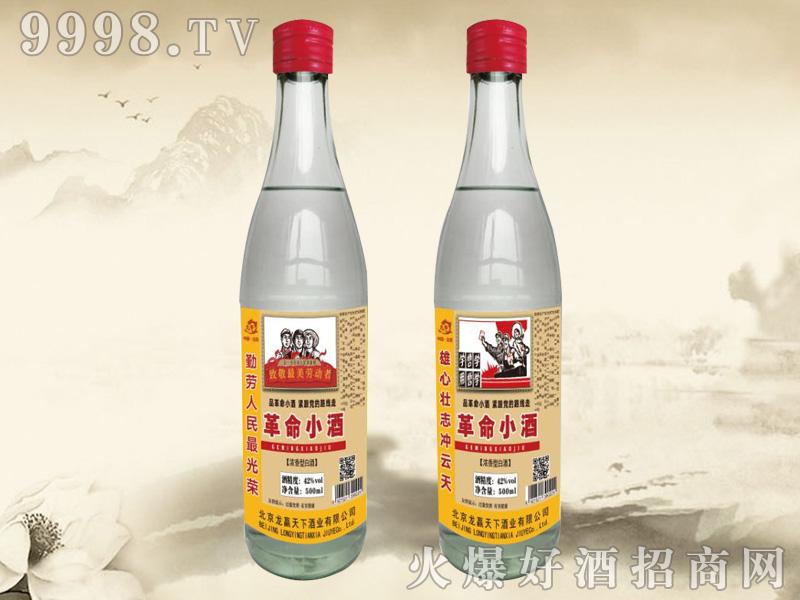 革命小酒(橙标)