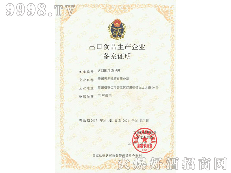 出口食品备案证件