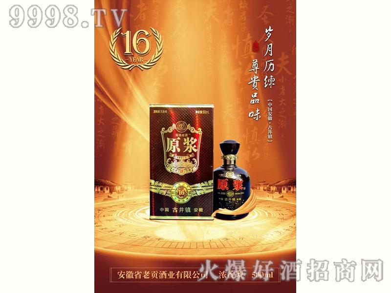 老贡原浆酒16