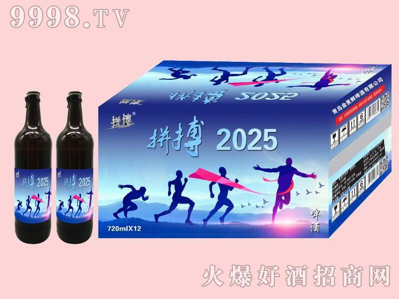 拼搏2025啤酒720ml×12瓶