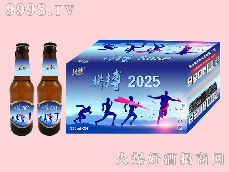 拼搏2025啤酒330ml×24瓶