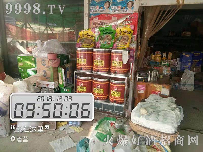 北方粮庄高粱酒坊产品地方展示