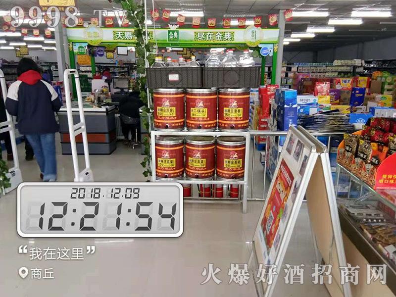 北方粮庄高粱酒坊产品商店展示
