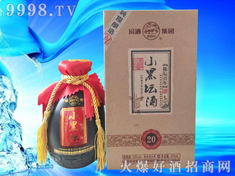 汾酒集团小黑坛酒20
