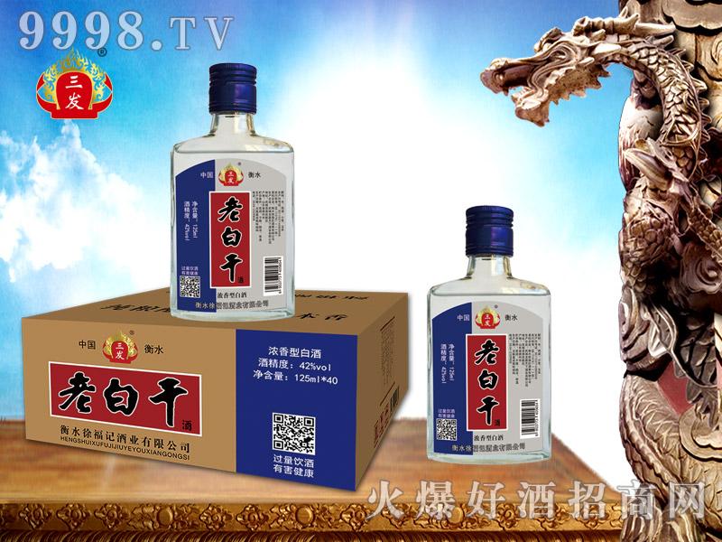 三发老白干酒125ml