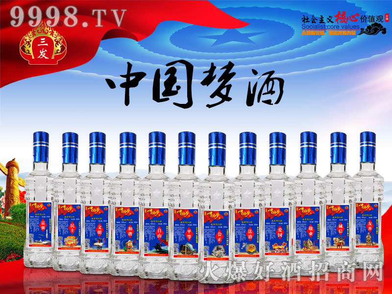 三发中国梦酒蓝标