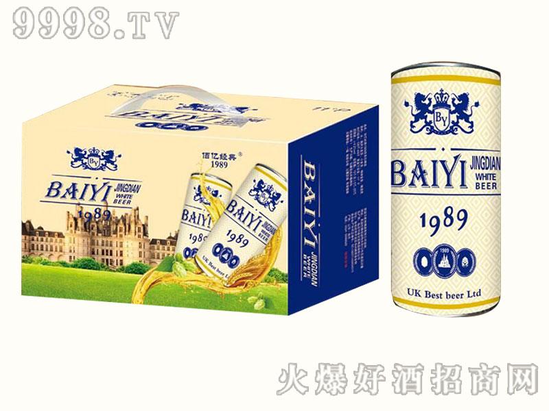 佰亿经典白啤酒950ml-啤酒招商信息