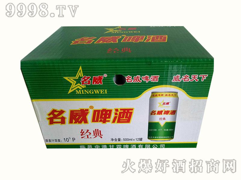 名威啤酒箱装-啤酒招商信息