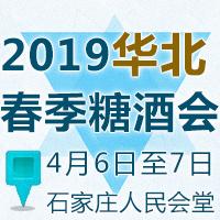 2019华北春季糖酒会