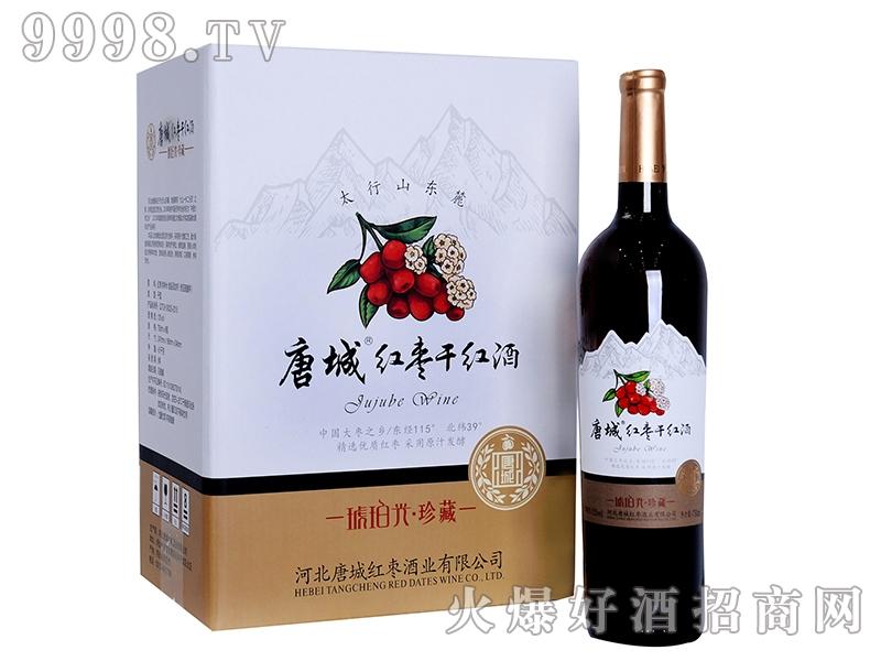 唐城红枣珍藏干红葡萄酒