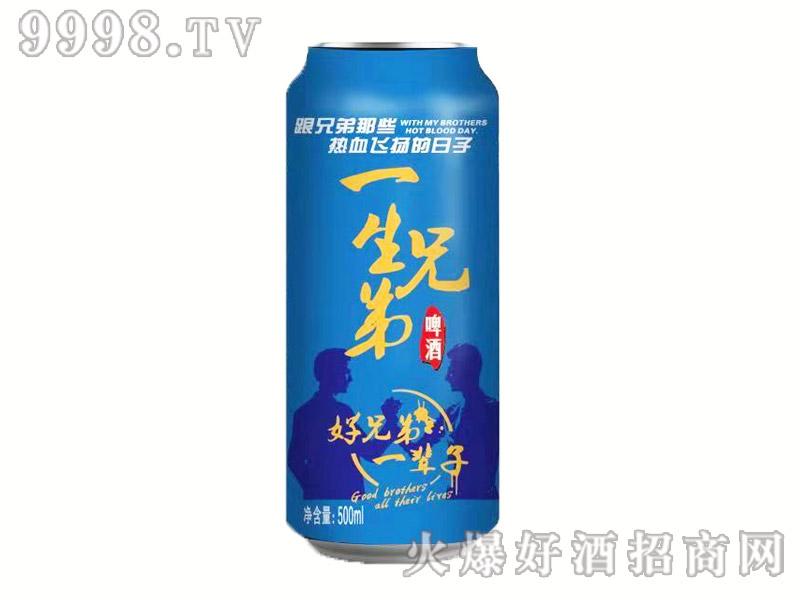 一生兄弟啤酒易拉罐装(蓝)