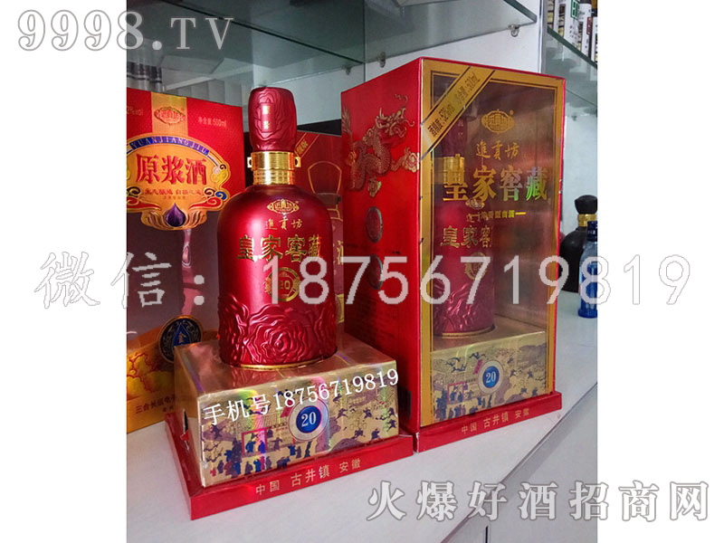 皇家窖藏酒20
