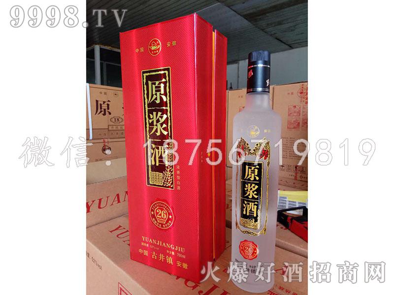 原浆酒26