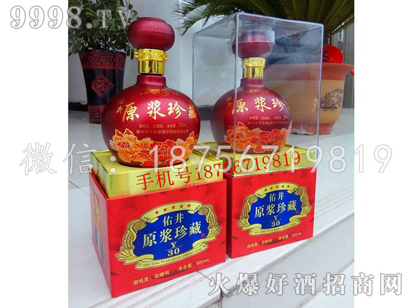 原浆珍藏酒Y30