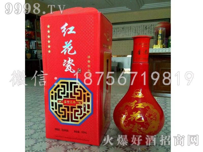 红花瓷酒-盛世经典