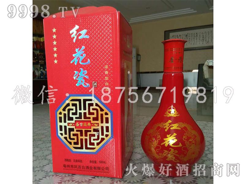 红花瓷酒盛世经典