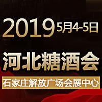 2019河北糖酒会